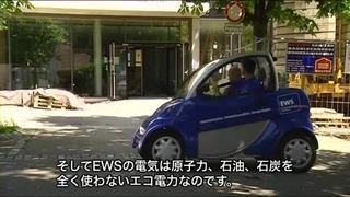 04「シェーナウの想い」.jpg